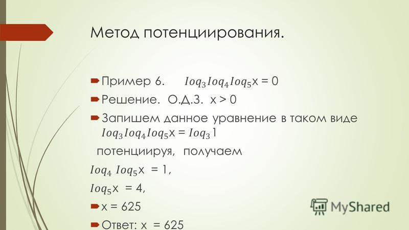 Метод потенциирования.
