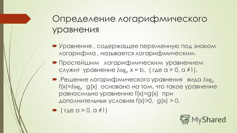 Определение логарифмического уравнения
