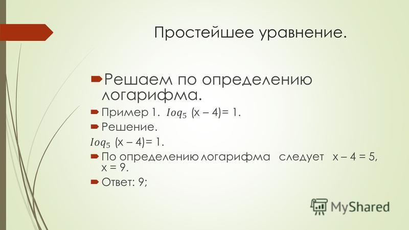 Простейшее уравнение.