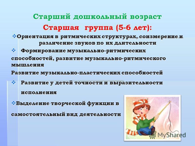 Старший дошкольный возраст Старшая группа (5-6 лет): Ориентация в ритмических структурах, соизмерение и различение звуков по их длительности Ориентация в ритмических структурах, соизмерение и различение звуков по их длительности Формирование музыкаль