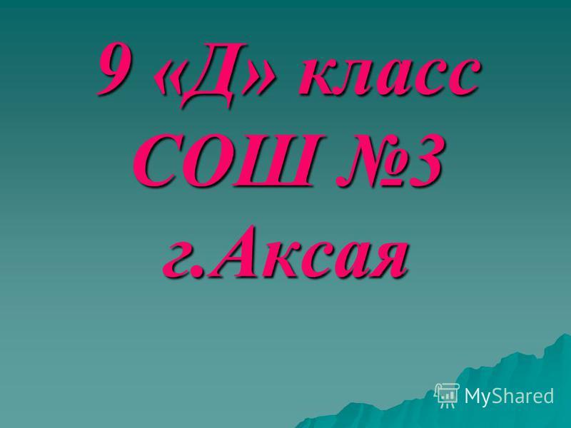 9 «Д» класс СОШ 3 г.Аксая