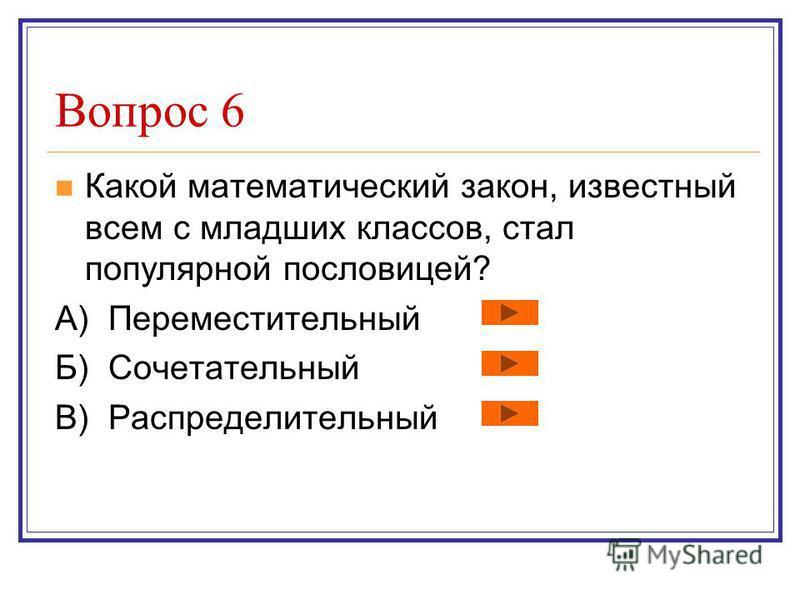 Вопрос 5 Назовите «математическое» воинское звание. А) Капитан Б) Рядовой В) Генерал