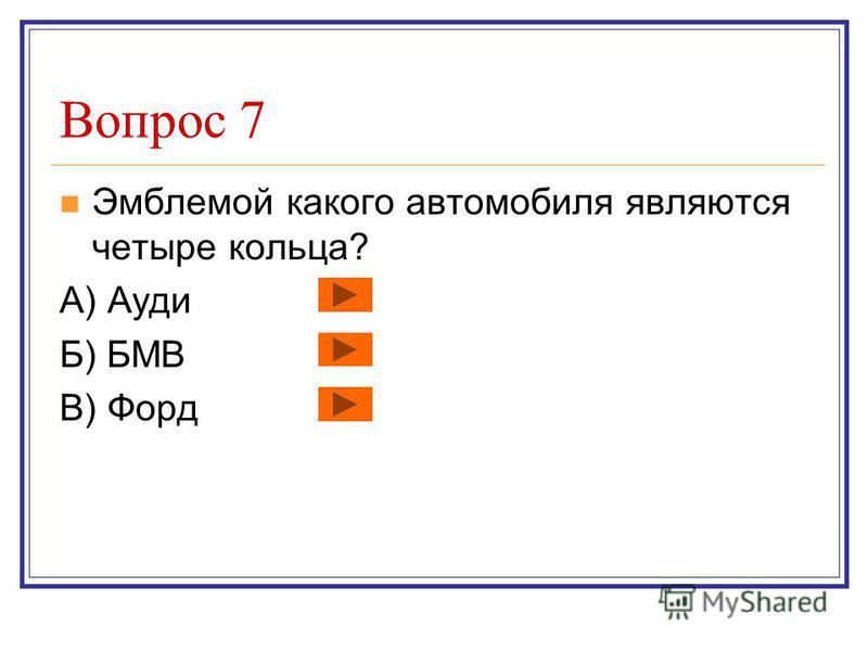 Вопрос 6 Какой математический закон, известный всем с младших классов, стал популярной пословицей? А) Переместительный Б) Сочетательный В) Распределительный