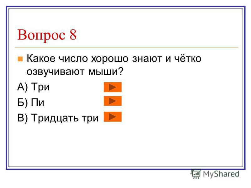 Вопрос 7 Эмблемой какого автомобиля являются четыре кольца? А) Ауди Б) БМВ В) Форд