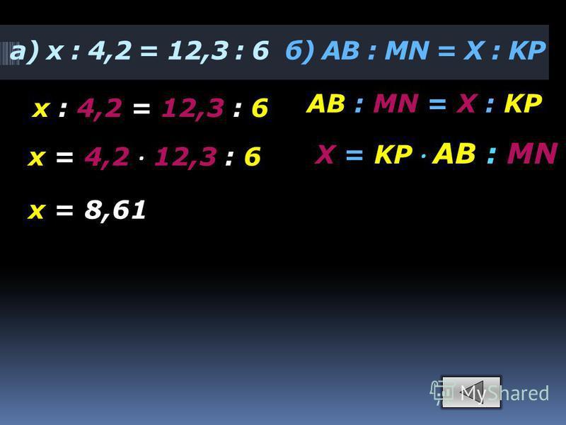 а) x : 4,2 = 12,3 : 6 б) AB : MN = X : KP x : 4,2 = 12,3 : 6 AB : MN = X : KP x = 4,2 12,3 : 6 x = 8,61 X = KP AB : MN