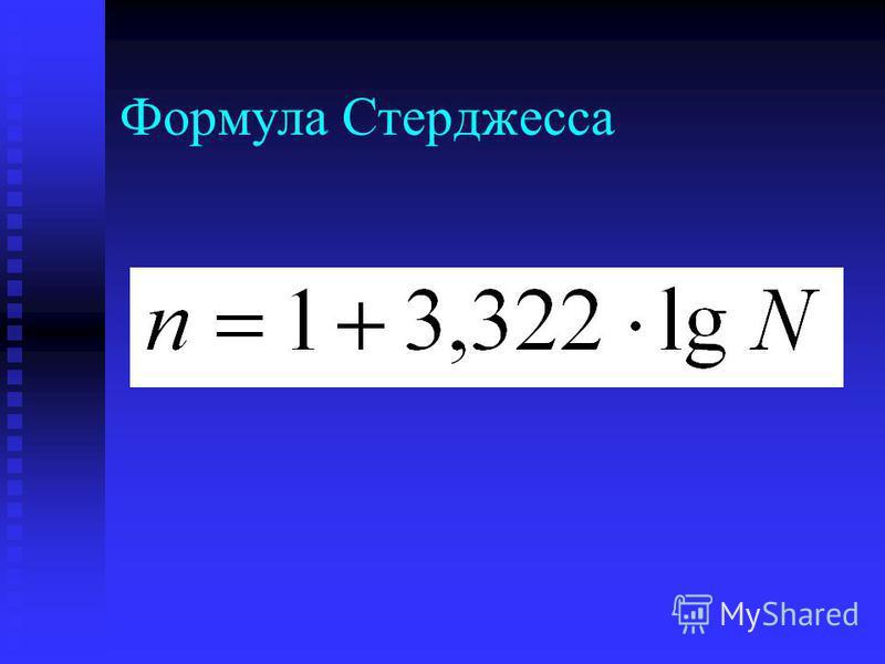 Формула Стерджесса