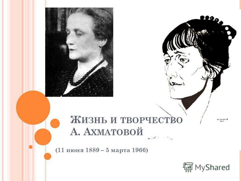 Ж ИЗНЬ И ТВОРЧЕСТВО А. А ХМАТОВОЙ (11 июня 1889 – 5 марта 1966)