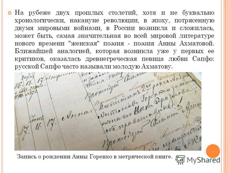 На рубеже двух прошлых столетий, хотя и не буквально хронологически, накануне революции, в эпоху, потрясенную двумя мировыми войнами, в России возникла и сложилась, может быть, самая значительная во всей мировой литературе нового времени
