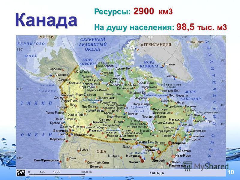 Page 10 Канада Ресурсы: 2900 км 3 На душу населения: 98,5 тыс. м 3