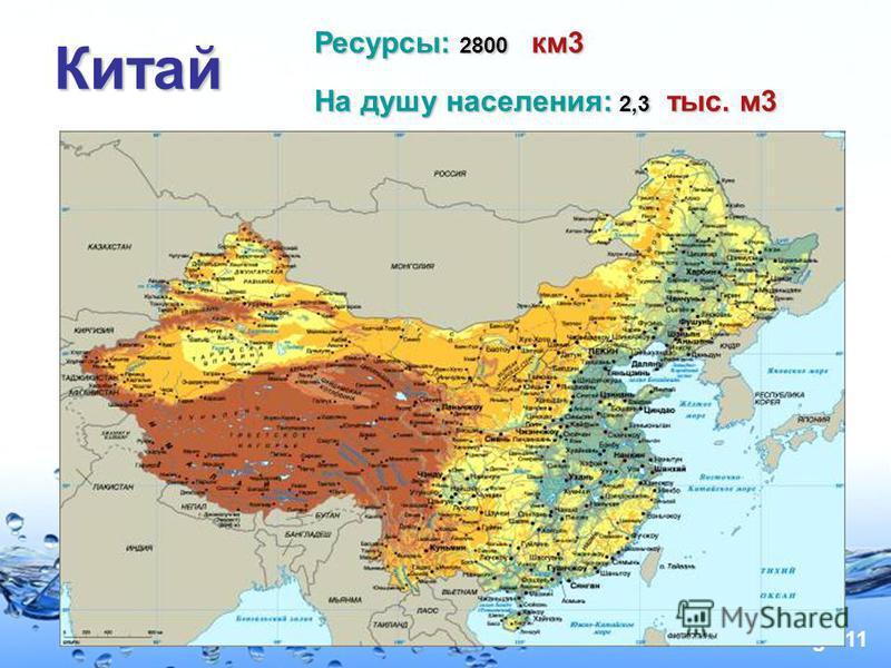 Page 11 Китай Ресурсы: 2800 км 3 На душу населения: 2,3 тыс. м 3
