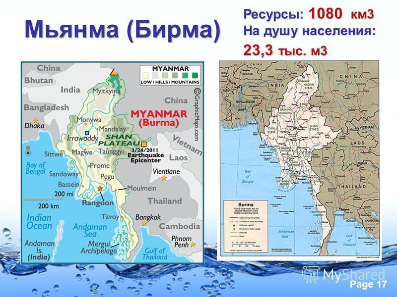 Page 17 Мьянма (Бирма) Ресурсы: 1080 км 3 На душу населения: 23,3 тыс. м 3
