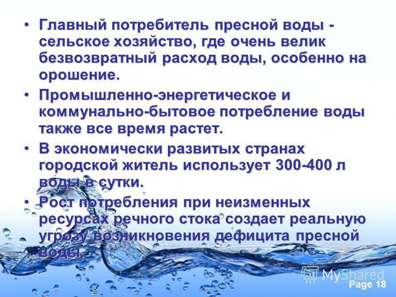 Page 18 Главный потребитель пресной воды - сельское хозяйство, где очень велик безвозвратный расход воды, особенно на орошение.Главный потребитель пресной воды - сельское хозяйство, где очень велик безвозвратный расход воды, особенно на орошение. Про