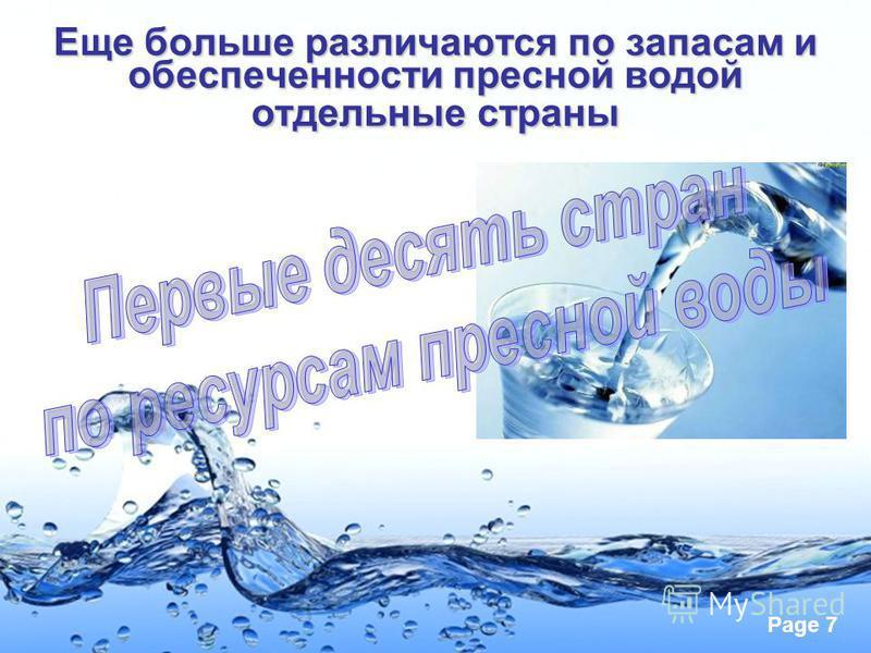 Page 7 Еще больше различаются по запасам и обеспеченности пресной водой отдельные страны