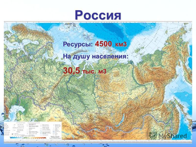 Page 9 Россия Ресурсы: 4500 км 3 На душу населения: тыс. м 3 30,5 тыс. м 3