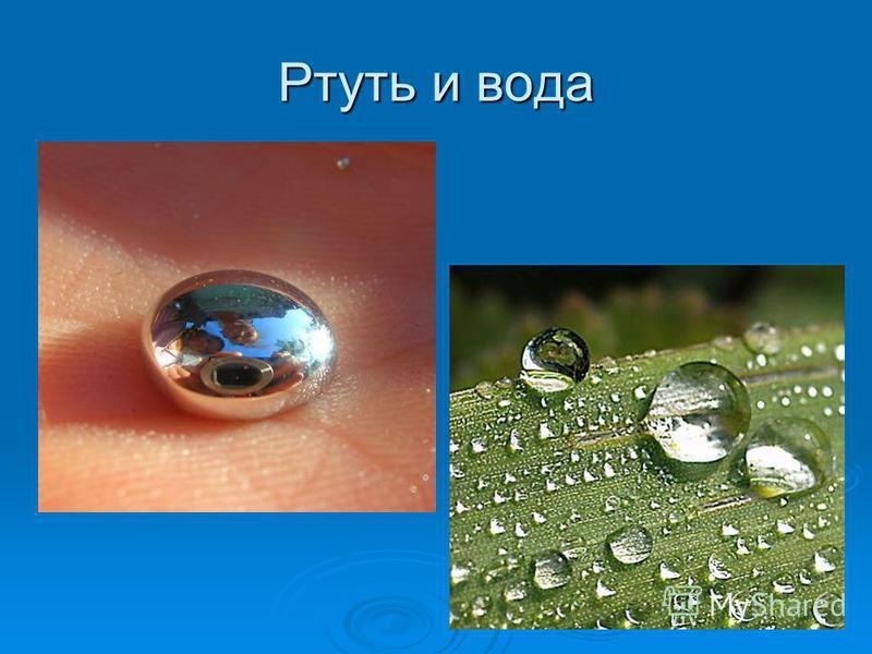 Ртуть и вода