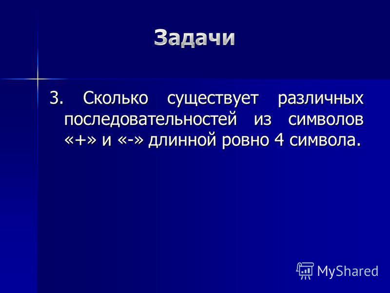 3. Сколько существует различных последовательностей из символов «+» и «-» длинной ровно 4 символа.