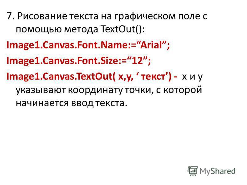 Image1.Canvas.Font.Name:=Arial; Image1.Canvas.Font.Size:=12; Image1.Canvas.TextOut( x,y, текст) - x и y указывают координату точки, с которой начинается ввод текста.