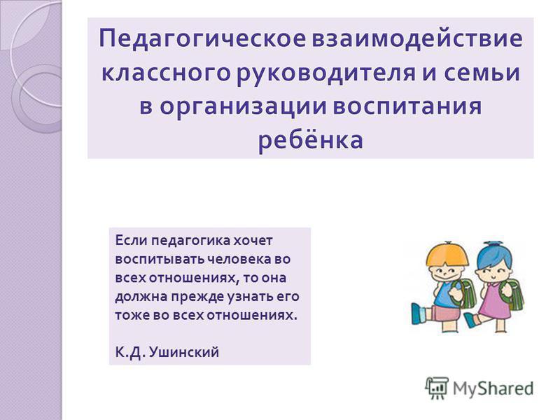Если педагогика хочет воспитывать человека во всех отношениях, то она должна прежде узнать его тоже во всех отношениях. К. Д. Ушинский