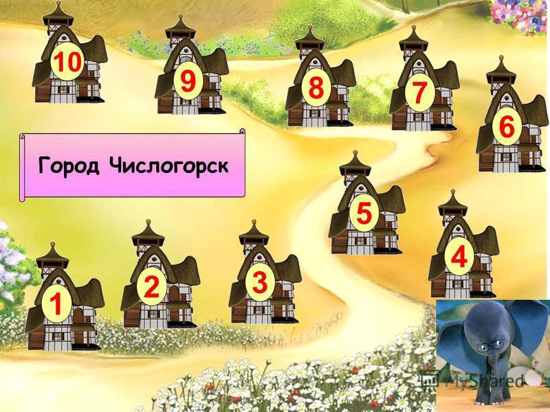 Город Числогорск 5 1 2 3 4 10 6 7 8 9 Город Числогорск