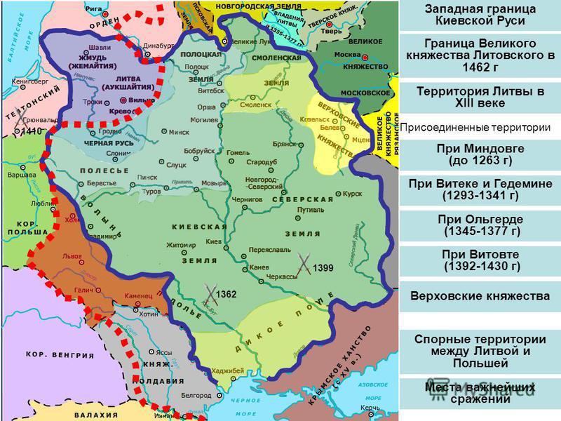 Западная граница Киевской Руси Граница Великого княжества Литовского в 1462 г Территория Литвы в XIII веке Присоединенные территории При Миндовге (до 1263 г) При Витеке и Гедемине (1293-1341 г) При Ольгерде (1345-1377 г) При Витовте (1392-1430 г) Вер
