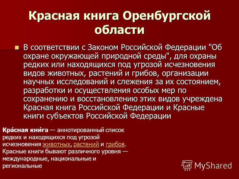 Красная книга Оренбургской области В соответствии с Законом Российской Федерации