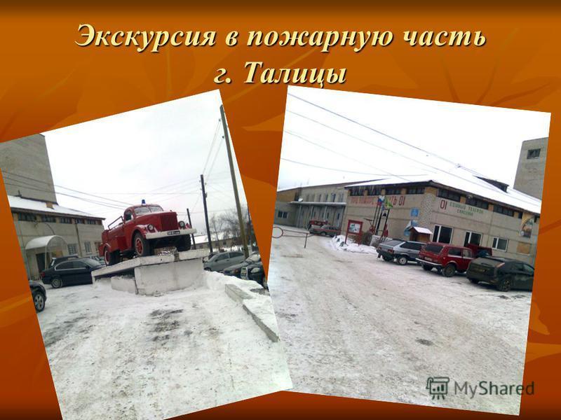 Экскурсия в пожарную часть г. Талицы