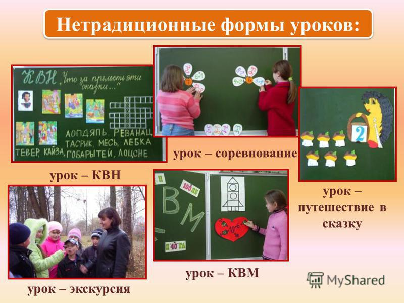 Нетрадиционные формы уроков: урок – КВН урок – соревнование урок – путешествие в сказку урок – экскурсия урок – КВМ