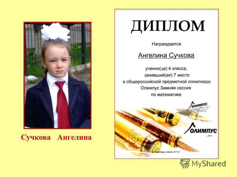 Сучкова Ангелина