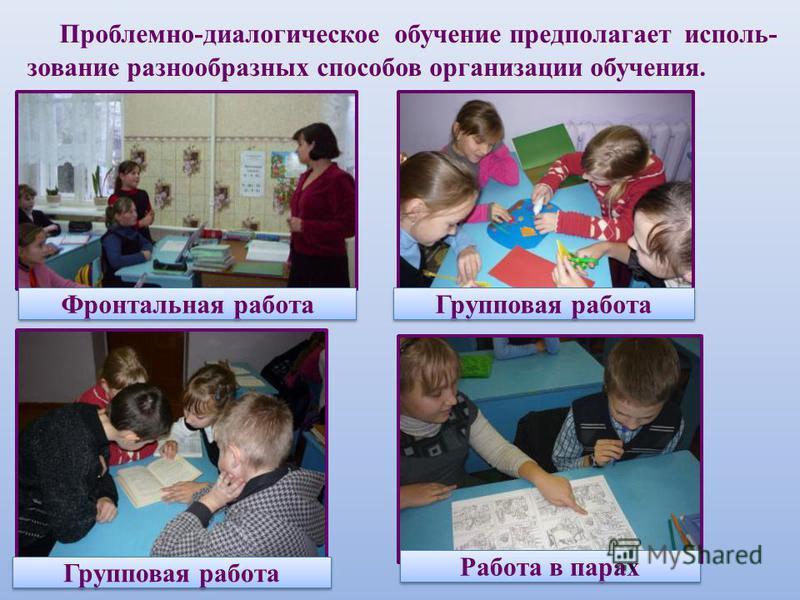 Проблемно-диалогическое обучение предполагает использование разнообразных способов организации обучения. Фронтальная работа Работа в парах Групповая работа
