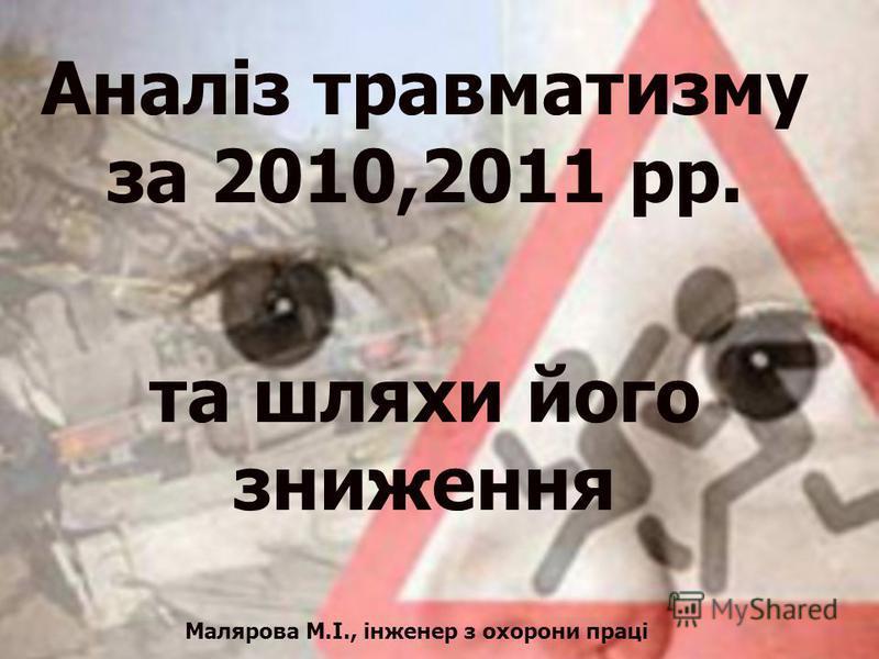 Детский травматизм Аналіз травматизму за 2010,2011 рр. та шляхи його зниження Малярова М.І., інженер з охорони праці
