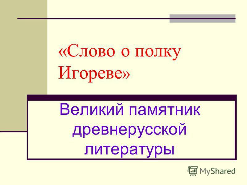 «Слово о полку Игореве » Великий памятник древнерусской литературы