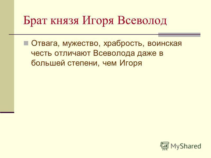 Брат князя Игоря Всеволод Отвага, мужество, храбрость, воинская честь отличают Всеволода даже в большей степени, чем Игоря