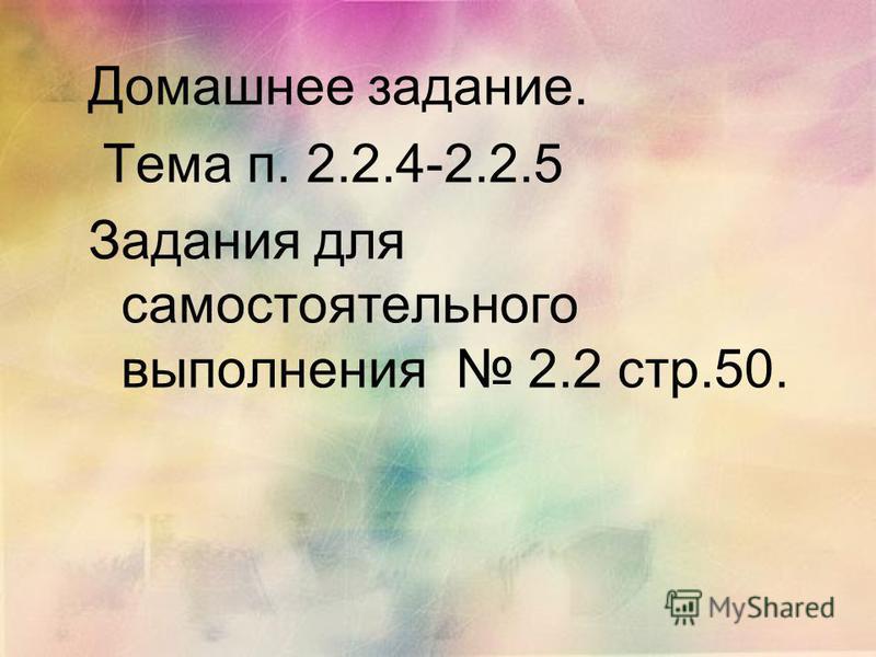 Домашнее задание. Тема п. 2.2.4-2.2.5 Задания для самостоятельного выполнения 2.2 стр.50.