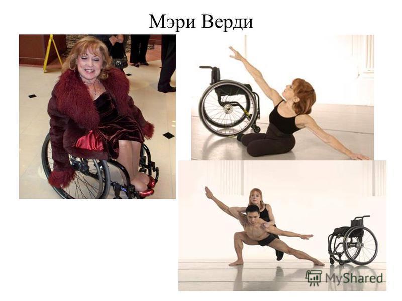 Мэри Верди