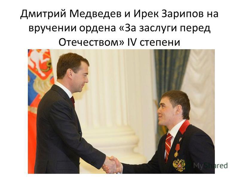Дмитрий Медведев и Ирек Зарипов на вручении ордена «За заслуги перед Отечеством» IV степени