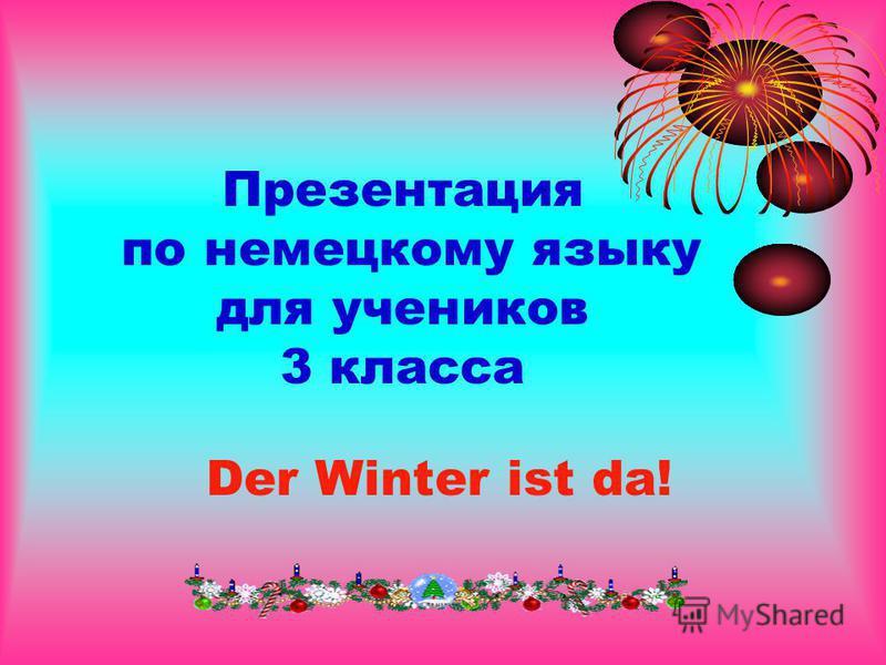 Презентация по немецкому языку для учеников 3 класса Der Winter ist da!