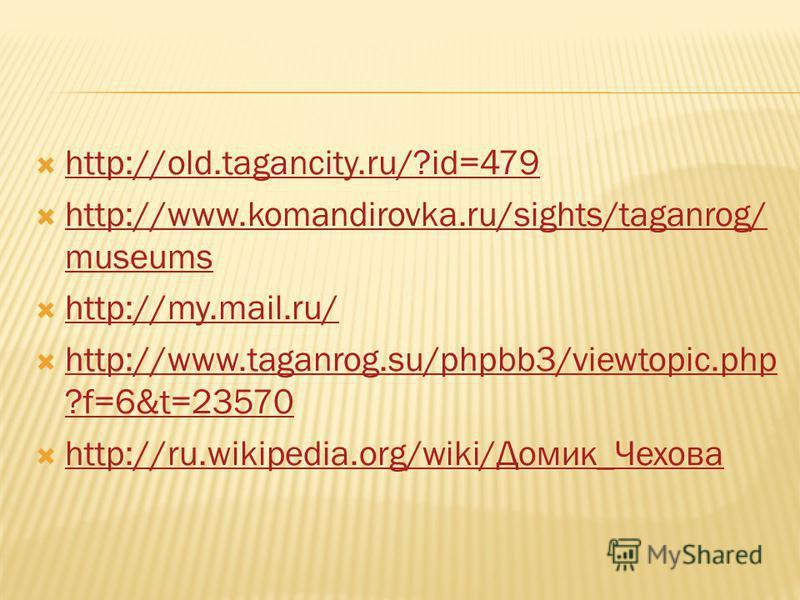 http://old.tagancity.ru/?id=479 http://www.komandirovka.ru/sights/taganrog/ museums http://www.komandirovka.ru/sights/taganrog/ museums http://my.mail.ru/ http://www.taganrog.su/phpbb3/viewtopic.php ?f=6&t=23570 http://www.taganrog.su/phpbb3/viewtopi