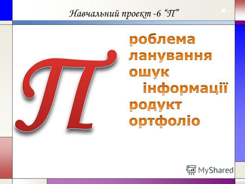 Навчальний проект -6 П