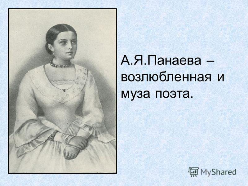 А.Я.Панаева – возлюбленная и муза поэта.