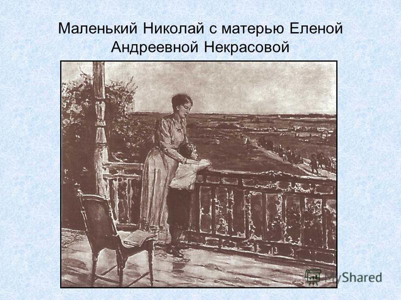 Маленький Николай с матерью Еленой Андреевной Некрасовой