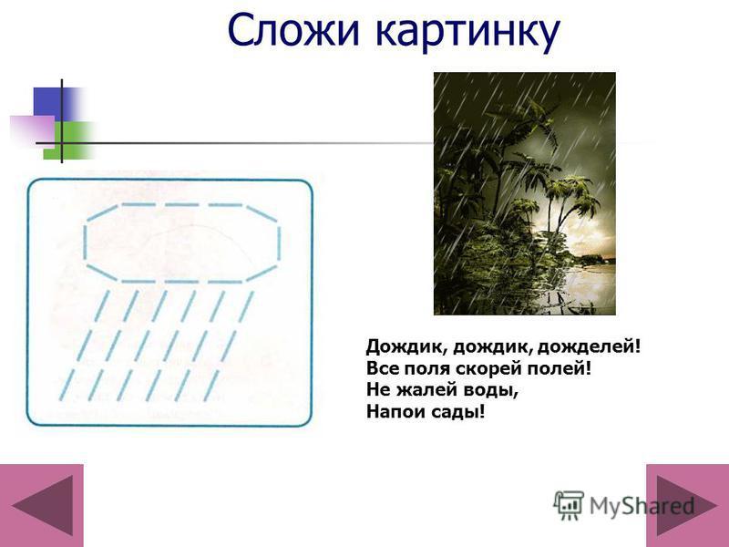 Сложи картинку Дождик, дождик, дожделей! Все поля скорей полей! Не жалей воды, Напои сады!