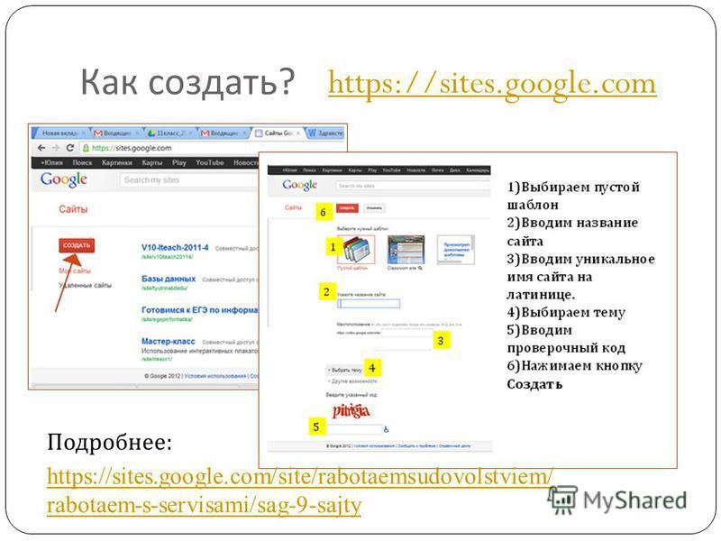 Как создать ? https://sites.google.com https://sites.google.com/site/rabotaemsudovolstviem/ rabotaem-s-servisami/sag-9-sajty Подробнее: