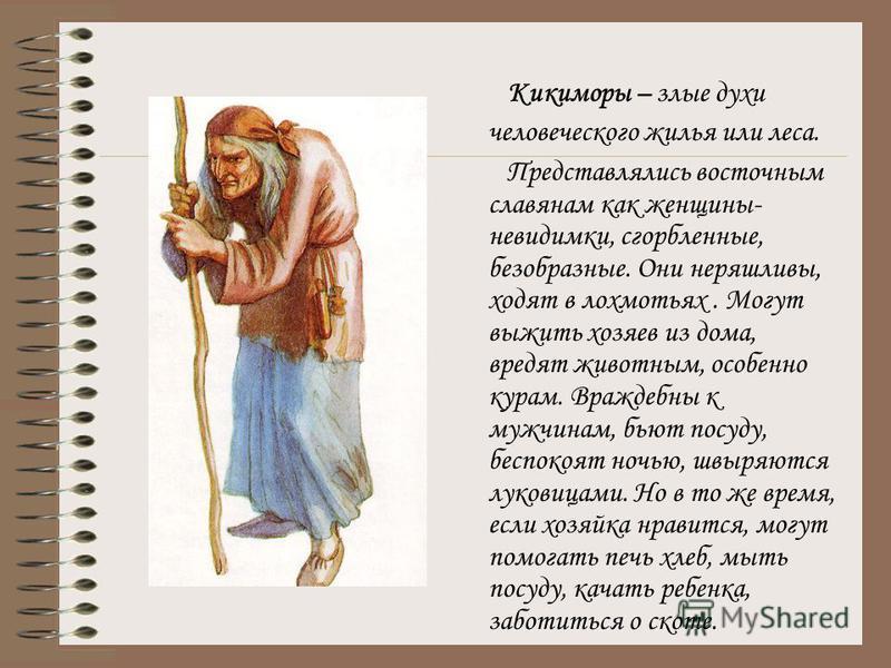 Велес - покровитель скотоводов и торговцев. Считалось, что он способствует обогащению. В X веке именем Велеса клялись князья и их дружинники при заключении договоров с византийскими монархами. Праздник Велеса отмечался в начале января. Выпекалось осо