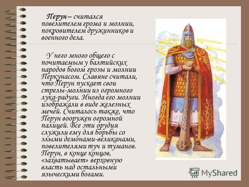 Сварог – бог неба и огня небесного. По поверьям древних славян, он разбивал лучами-стрелами небесный покров. Когда-то Сварог бросил на землю с неба кузнечные клещи, и с тех пор люди научились ковать железо. Он покровитель кузнецов. Его и самого предс