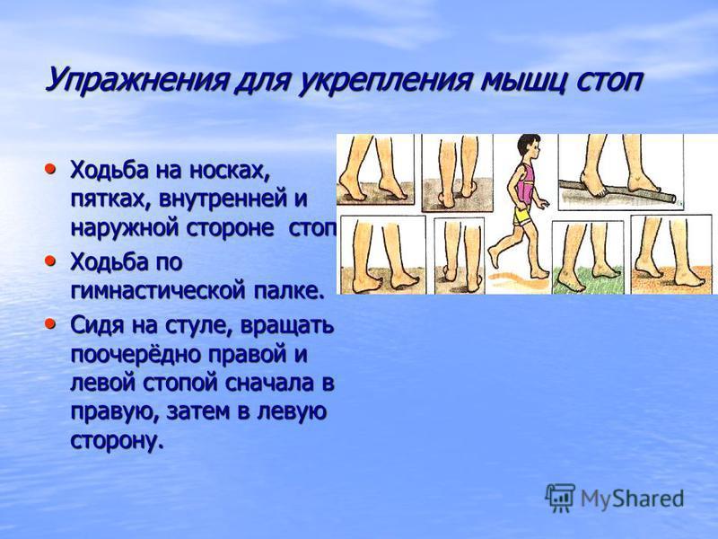 Упражнения для укрепления мышц стоп Ходьба на носках, пятках, внутренней и наружной стороне стоп. Ходьба на носках, пятках, внутренней и наружной стороне стоп. Ходьба по гимнастической палке. Ходьба по гимнастической палке. Сидя на стуле, вращать поо