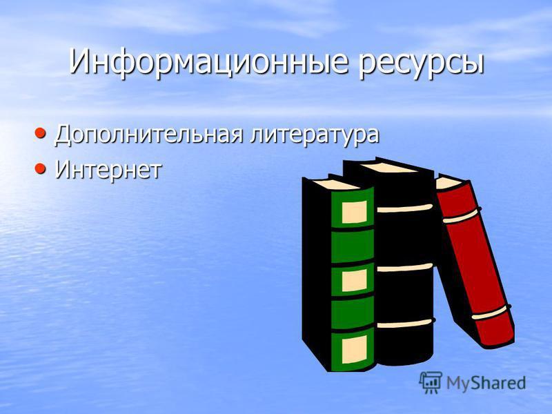 Информационные ресурсы Дополнительная литература Дополнительная литература Интернет Интернет