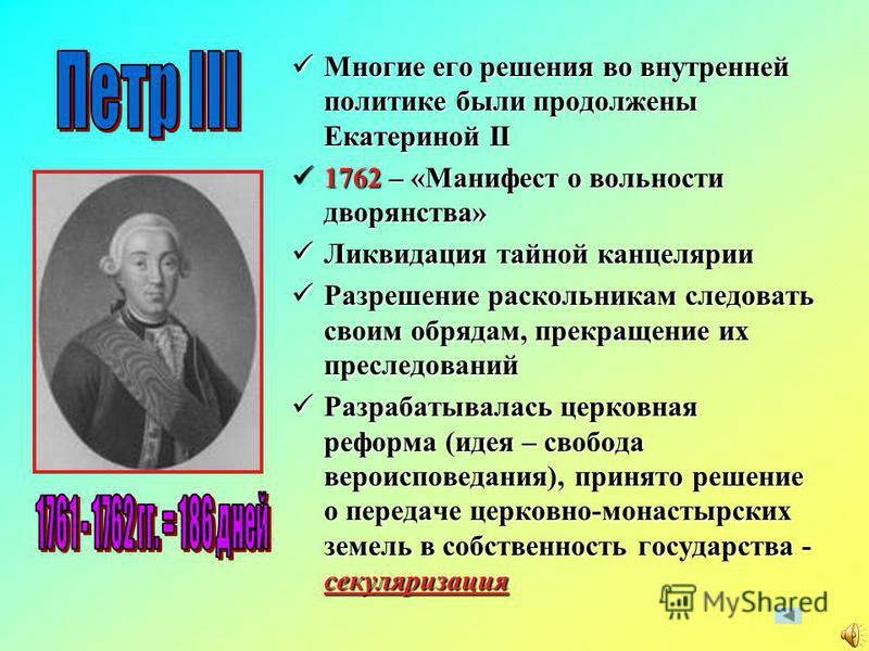 Многие его решения во внутренней политике были продолжены Екатериной II Многие его решения во внутренней политике были продолжены Екатериной II 1762 – «Манифест о вольности дворянства» 1762 – «Манифест о вольности дворянства» Ликвидация тайной канцел