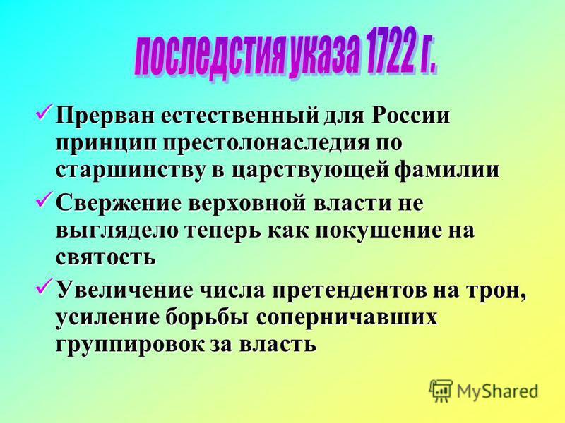 Прерван естественный для России принцип престолонаследия по старшинству в царствующей фамилии Прерван естественный для России принцип престолонаследия по старшинству в царствующей фамилии Свержение верховной власти не выглядело теперь как покушение н