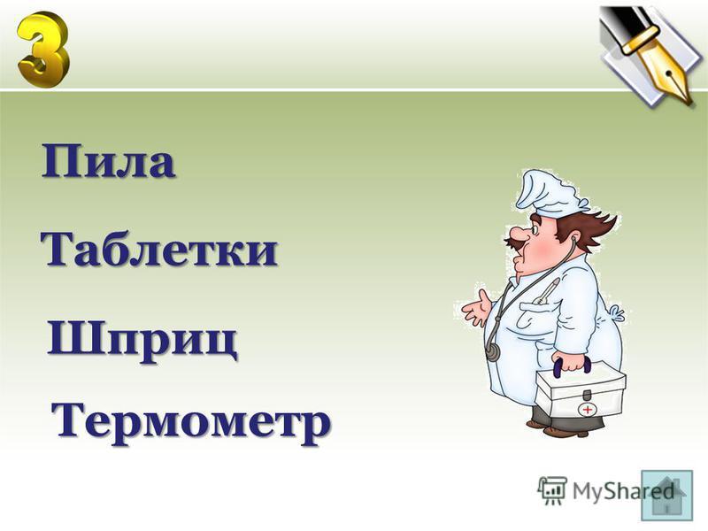 Букварь Указка Глобус Кастрюля