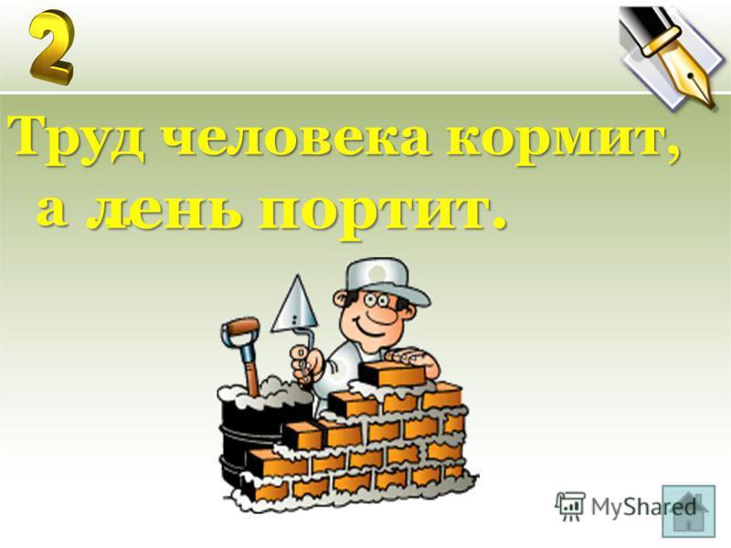 Кто любит труд, того … Кто любит труд, того … люди чтут.